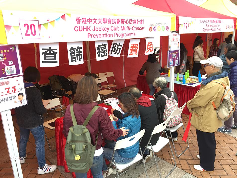 香港癌症日 2018 - 中大攤位一